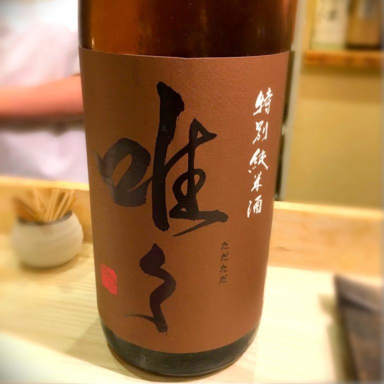 唯々 特別純米酒