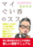 myguinomi1.jpg