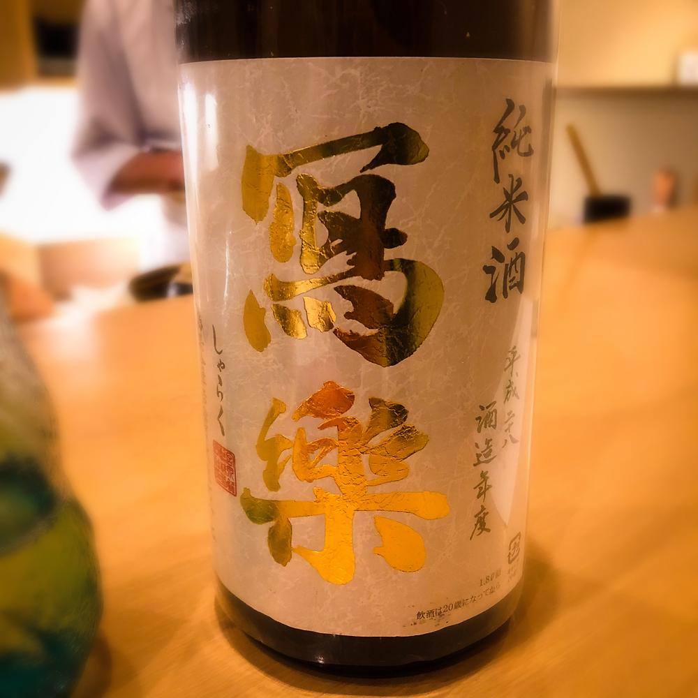 写楽 純米酒