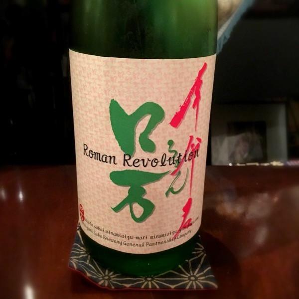ロ万 Revolution 純米吟醸生原酒