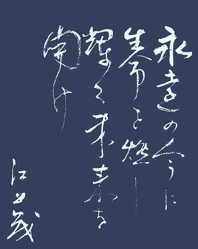 209 永遠の今 裏表紙.jpg