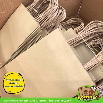 ถงกาแฟกระดาษ, ถุงน้ำตาลหูหิ้ว, ถุงติดเชือก, ถุงร้อยเชือก, เชือกกระดาษ, เชือก, กระดาษหิ้ว, กระดาษติดหู, ถุงกระดาษ, ถุงขนม, ถุงอาหาร, ถุงจัดเบรค, ถุงใส่ขนม, ถุงชำร่วย, ถุงกล้วยทอด, ถุงกาแฟ, ถุงหูหิ้ว, ถุงจัดเบรค, ถุง, ถุงน้ำตาล, ถุงกระดาษน้ำตาล, ถุงกระดาษใส่กาแฟ, ถุงกาแฟราคาถูก, ราคาถูก, ถูก, โรงงาน, ผลิตถุง, พิมพ์ถุง, พิมพ์ถุงกระดาษ, พิมพ์ถุงขนม, พิมพ์ถุงกาแฟ, พิมพ์ถุงราคาถูก, รีวิวลูกค้า, รีวิว, สินค้า, ถุงกาแฟถูก, ถุงพิมพ์โลโก้, ถุงสกรีนกาแฟ, ถุงกาแฟสกรีน, รับสกรีนถุงกาแฟ, สกรีนถุง, สกรีนถุงกาแฟ, พิมพ์ถุงน้ำตาล, พิมพ์ถุงกระดาษ, รับพิมพ์ถุงน้ำตาล, รับพิมพ์ถุงกระดาษ, รับพิมพ์ถุงหูหิ้ว, รับผลิตถุงกระดาษ, รับพิมพ์ถุง, กาแฟ, น้ำ, เครื่องดื่ม, กล้วยทอด, กล้วย, ถุงเบเกอรี่, ถุงของทอด, ถุงใส่ของว่าง, ถุงใหญ่, ถุงเล็ก, ส่งฟรี, ออกแบบฟรี, ส่งฟรี