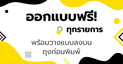 ธีมถุง(สั่งทำ_2)-03.png