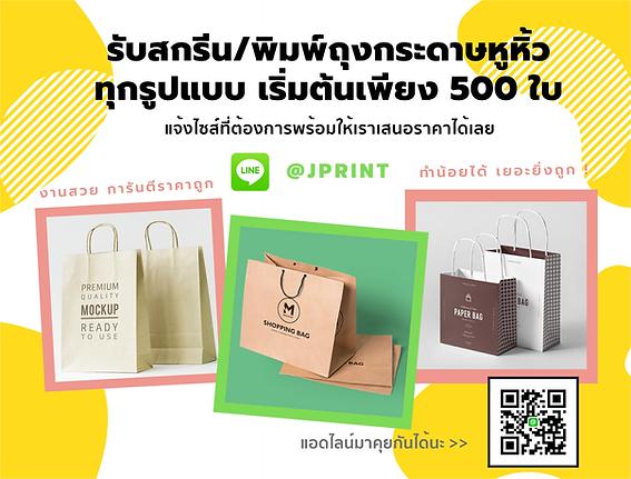 ธีมถุง(สั่งทำ_2)-02.png