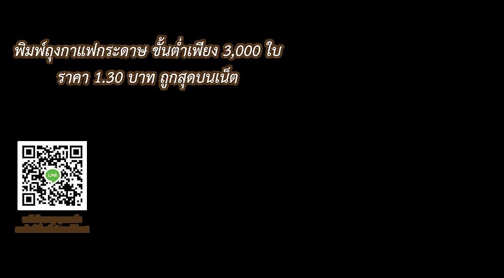 หน้าเว็บถุง_ลงเว็บ(23-3-64)-01.png