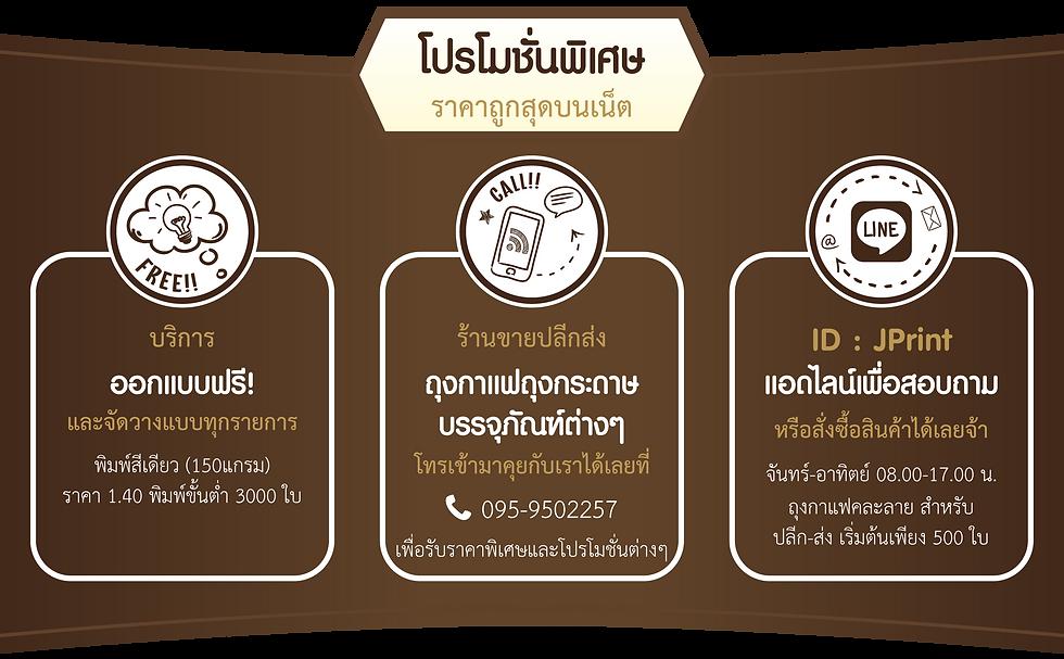 หน้าเว็บถุง_ลงเว็บ(1-9-64)-03.png