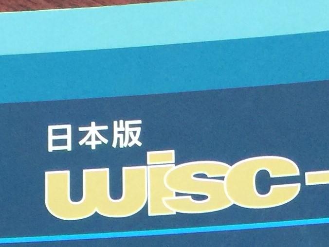 おきなわ心理臨床センター WISC