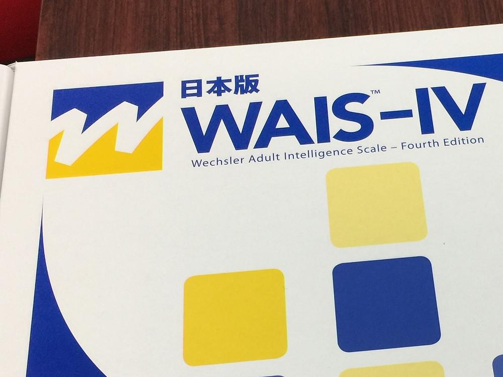 おきなわ心理臨床センター WAIS