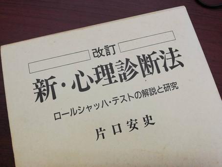 ロールシャッハテスト勉強会(4月17日18時半~)