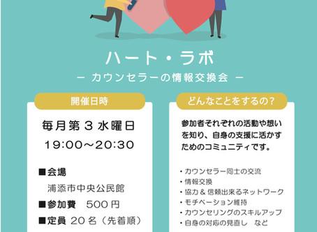2/27(水) ハート・ラボ -カウンセラーの情報交換会ー