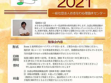 【公認心理師対策講座2021】