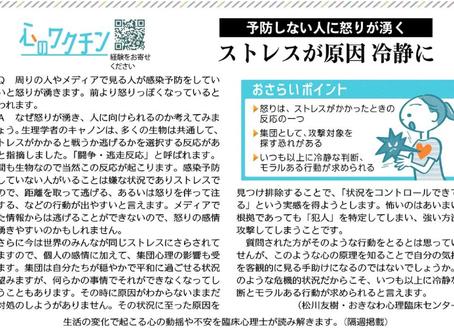 沖縄タイムス5月16日掲載