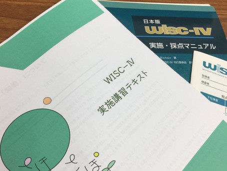 WISC-Ⅳ実施初歩講習を行います