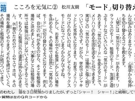 沖縄タイムスワラビー5月3日掲載