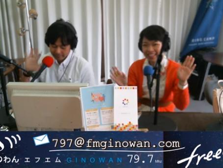 ラジオ【リーダーズコンパス】4/11 色と心の専門家/我那覇奈緒
