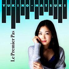 松城ゆきのオフィシャルサイトトップページ1stアルバム画像