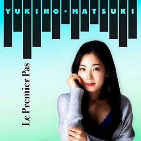 松城ゆきのオフィシャルサイトトップページ1stアルバム画像大