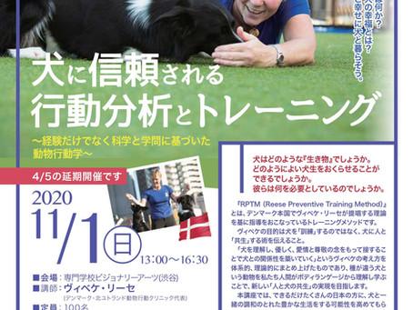 『犬に信頼される行動分析とトレーニング』