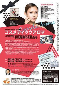 yoshida-cosme2019.jpg
