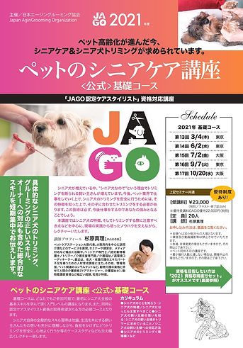2021JAGO-koshiki1-ol_page-0001.jpg