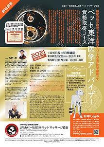 2021SAMPLE東洋医学_page-0001.jpg