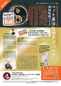 ペット東洋医学アドバイザー JPMA日本ペットマッサージ協会