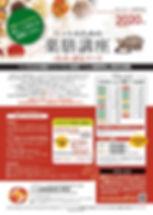 2020薬膳講座-2下半期改訂版ol_page-0001 (1).jpg