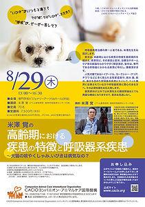 Dr.Yonezawa.jpg