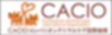 CACIOコンパニオンアニマルケア国際機構