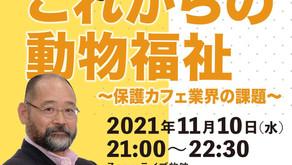 AWIO アニマルウェルフェア国際協会 上野吉一会長の「Zoom」ライブ配信シリーズ第7弾