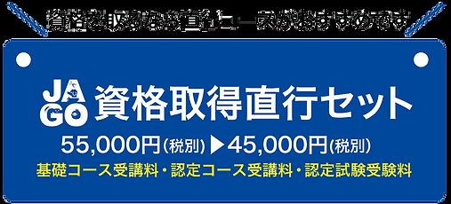 JAGO日本エージングルーミング協会
