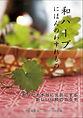 和ハーブにほんのわすれもの―あなたを本当に元気にする新しい伝統のカタチ