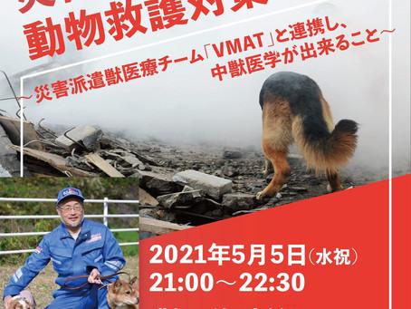 『VMAT』設立者、船津敏弘先生の「Zoom」ライブ配信決定「災害時における動物救護対策の実際」~災害派遣獣医療チーム「VMAT」と連携し、中獣医学が出来ること~