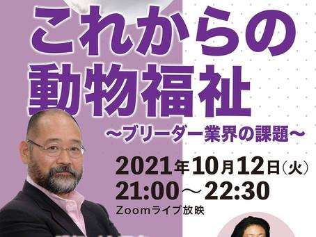 AWIO アニマルウェルフェア国際協会 上野吉一会長の「Zoom」ライブ配信シリーズ第6弾
