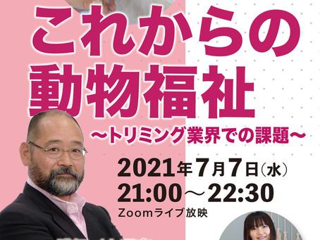 AWIO アニマルウェルフェア国際協会 上野吉一会長の「Zoom」ライブ配信シリーズ第3弾