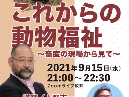 AWIO アニマルウェルフェア国際協会 上野吉一会長の「Zoom」ライブ配信シリーズ第5弾
