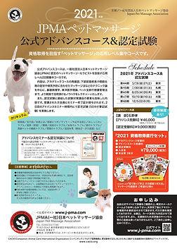 JPMA 日本ペットマッサージ協会アドバンスコース