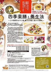 mayumi-soup.jpg