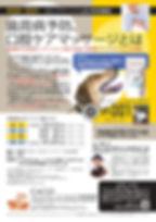 20-21歯周病予防、口腔ケアマッサージ.jpg
