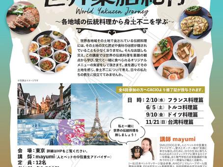 『世界薬膳紀行』〜各地域の伝統料理から身土不二を学ぶ〜