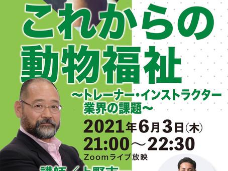 AWIO アニマルウェルフェア国際協会 上野吉一会長の「Zoom」ライブ配信シリーズ第2弾