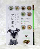 愛犬のためのホリスティック 食材辞典