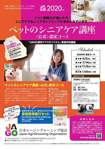 2020JAGO認定コース