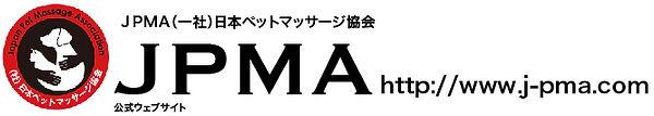 JPMA(一社)日本ペットマッサージ協会