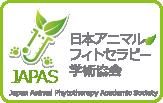 JAPAS 日本アニマル  フィトセラピー学術協会