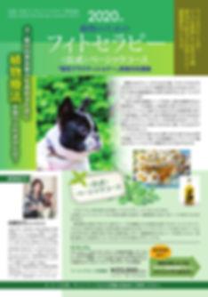 2020日本アニマル フィトセラピー学術協会
