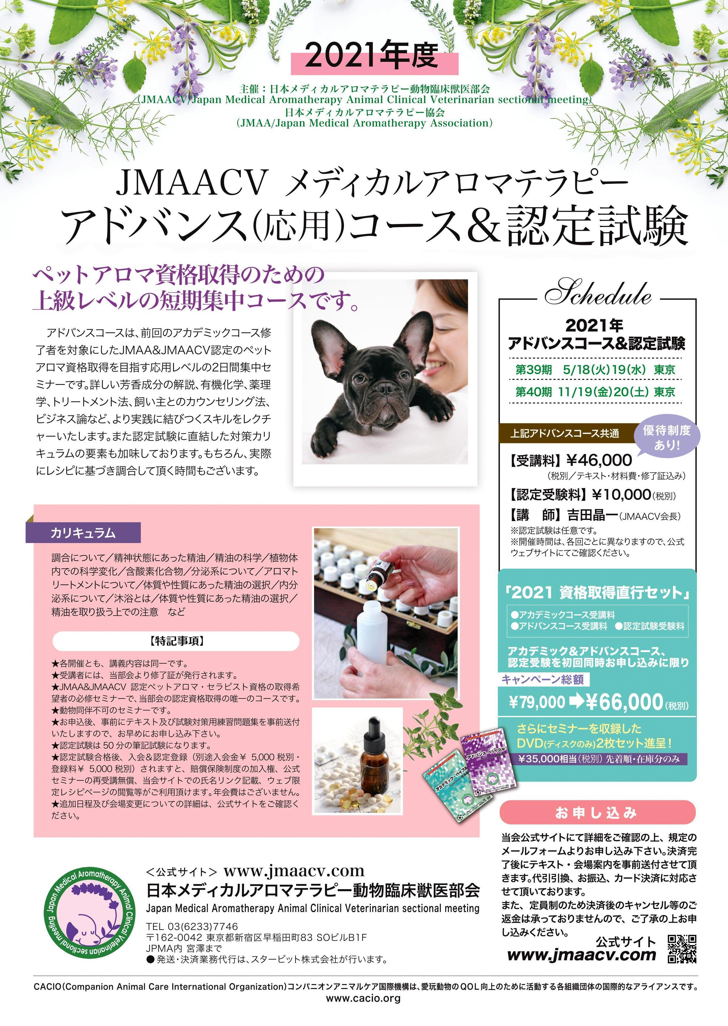 日本メディカルアロマテラピー動物臨床獣医部会