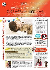 JPMA 日本ペットマッサージ協会アカデミックコース