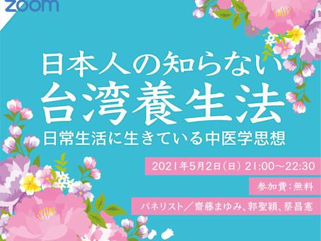 日本人の知らない台湾養生法~日常生活に生きている中医学思想~特別講義
