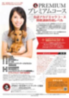 JPMAペットマッサージ プレミアム(PREMIUM)コース